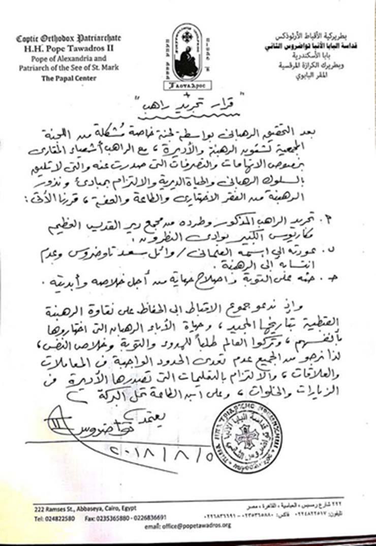 قرار تجريد الراهب أشعياء المقاري
