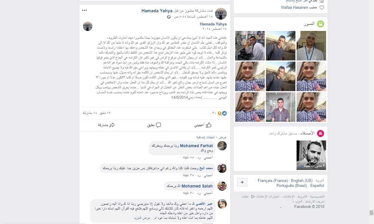 التدوينة التي كتبها الصيدلي الراحل على حسابه في الفيسبوك