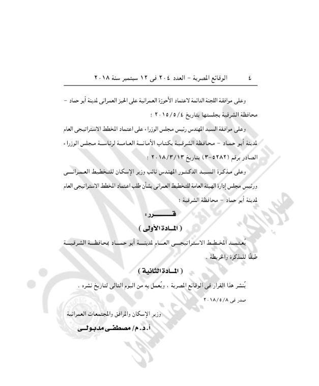 وزير الإسكان يعتمد المخطط الاستراتيجي العام لمدينة أبو حماد بمحافظة الشرقية.JPG 1