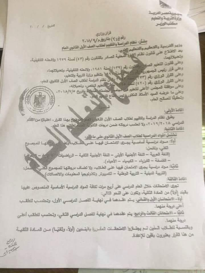 القرار الوزاري المنظم لنظام التعليم والتقييم للصف الأول الثانوي (1)