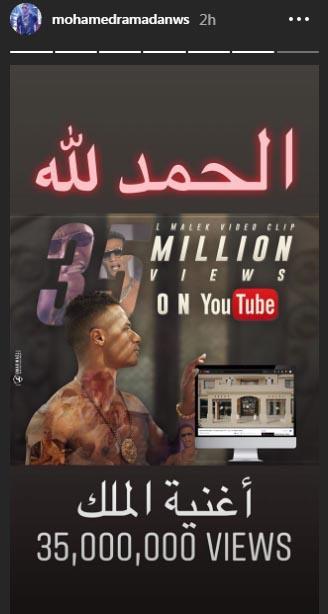 اغنية محمد رمضان حققت ٣٥ مليون مشاهدة 2018_9_19_0_29_35_219