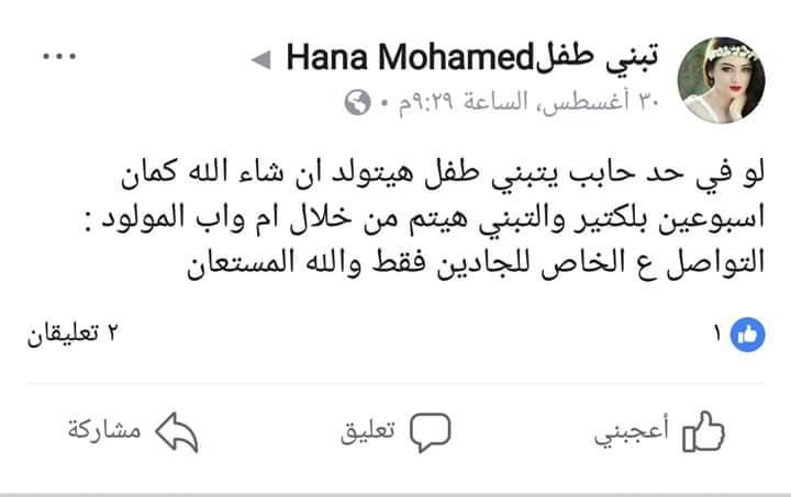 منشور كتبته الأم على فيسبوك