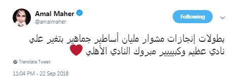 تغريدة امال ماهر