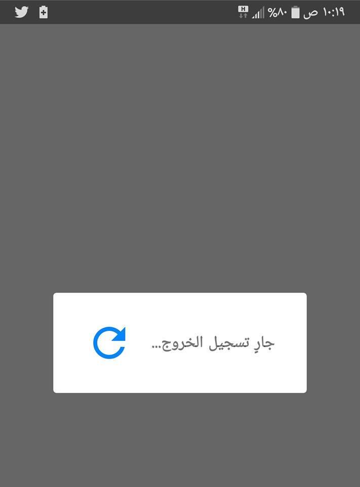 خضة فيسبوك كيف استقبل المستخدمون تسجيل الخروج مصراوى
