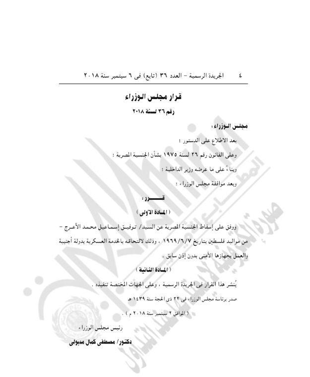 إسقاط الجنسية عن المواطن توفيق إسماعيل محمد الأعرج