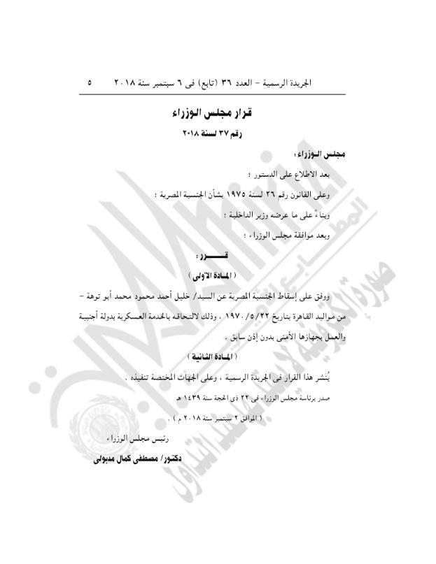 إسقاط الجنسية عن المواطن خليل أحمد محمود