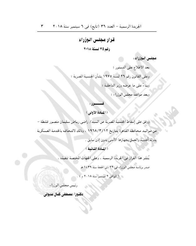 إسقاط الجنسية عن المواطن راضي رياض سليمان منصور