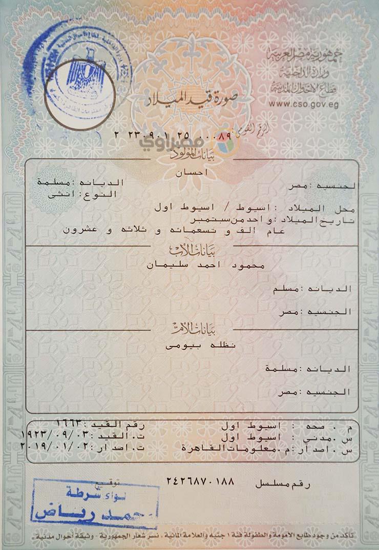 استجابة الدولة للدكتورة إحسان محمود حلمي عالمة الذرة تصوير إسلام فاروق (17)
