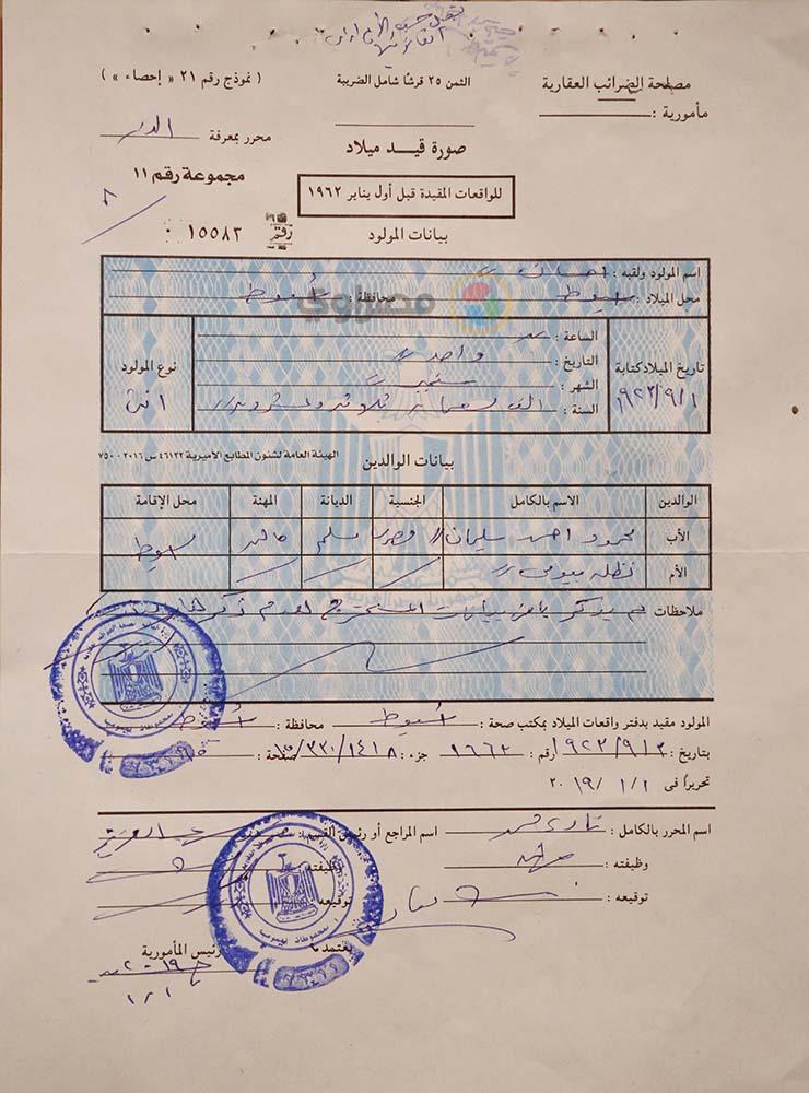 استجابة الدولة للدكتورة إحسان محمود حلمي عالمة الذرة تصوير إسلام فاروق (18)