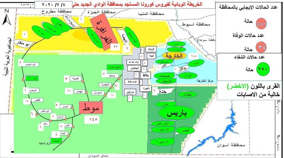 خريطة انتشار فيروس كورونا في الوادي الجديد حتى يوم 8 يوليو 2020