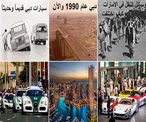 تطور وسائل النقل في الامارات من الدواب والمركبات العسكرية الي سيارات ليس لها نظير في العالم