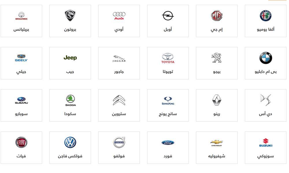 أسعار ومواصفات السيارات