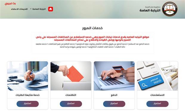 خدمات المرور الإلكترونية