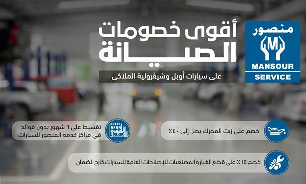 عرض صيانة منصور