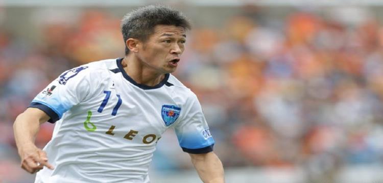 كازايوشي ميورا لاعب فريق يوكوهاما الياباني