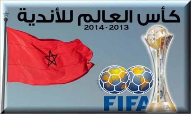 المغرب تحتضن الأهلي في مونديال الأندية 2013