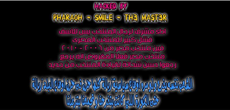 صورة من صدر الموقع الرسمي للاتحاد المصري عقب اختراقه