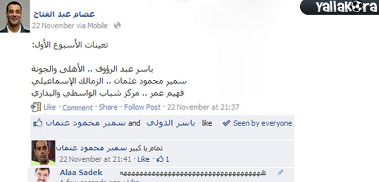 محاكاة التجربة الجديدة للحكام على الفيس بوك
