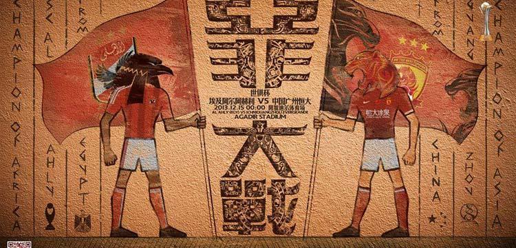 الصورة من موقع جوانزو الرسمي عن المباراة