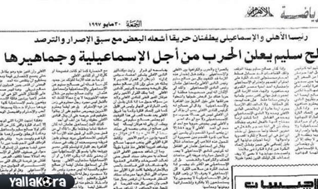صورة من العدد رقم 40352 من صحيفة الأهرام