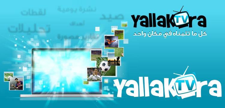 يالاكورة TV
