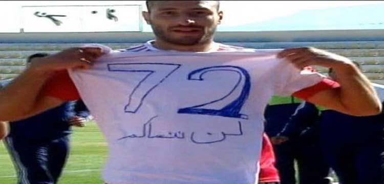 محمود رمضان يرفع قميص شهداء الأهلي في بورسعيد