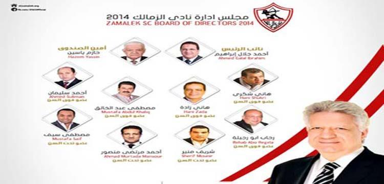 مجلس إدارة الزمالك المنتخب 2014- من صفحة النادي الرسمية