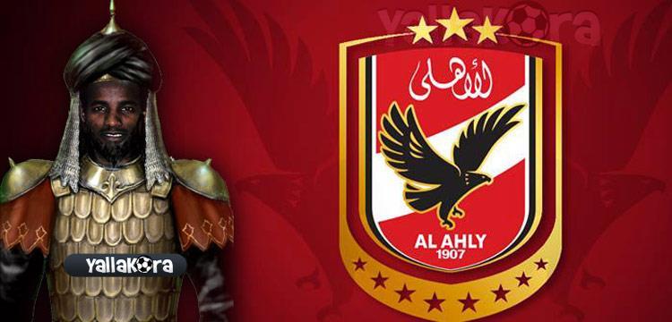 صلاح الدين لاعب الأهلي الجديد
