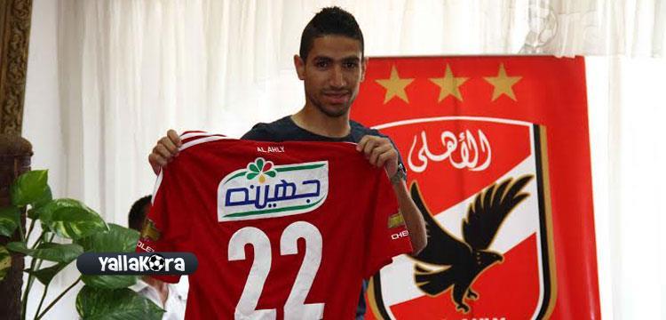 محمد فاروق لاعب الاهلي الجديد