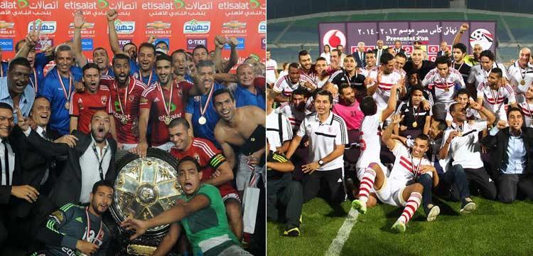 الأهلي والزمالك أبطال الدوري والكأس
