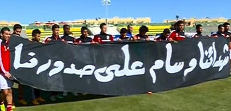 لاعبو الأهلي يرفعون لافتة للشهداء