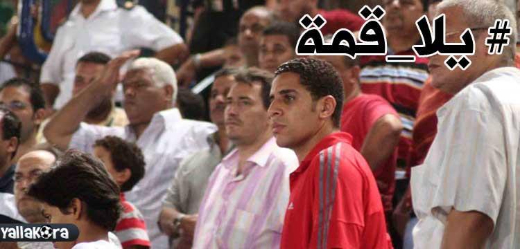 أحمد السيد وخطأ لا يغتفر فى القمة