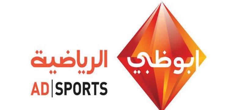 شعار قناة ابو ظبي الرياضية