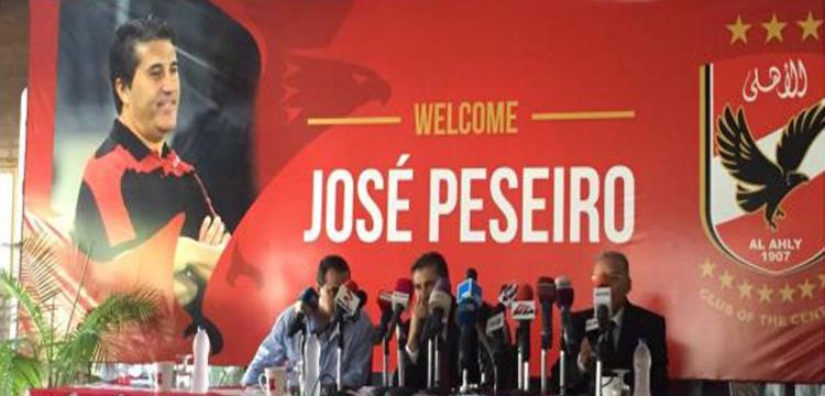 المؤتمر الصحفي الخاص ببيسيرو