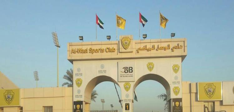بوابة نادي الوصل الإماراتي