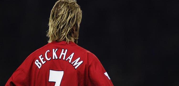 بيكهام في لقطة أرشيفية بقميص مانشستر يونايتد
