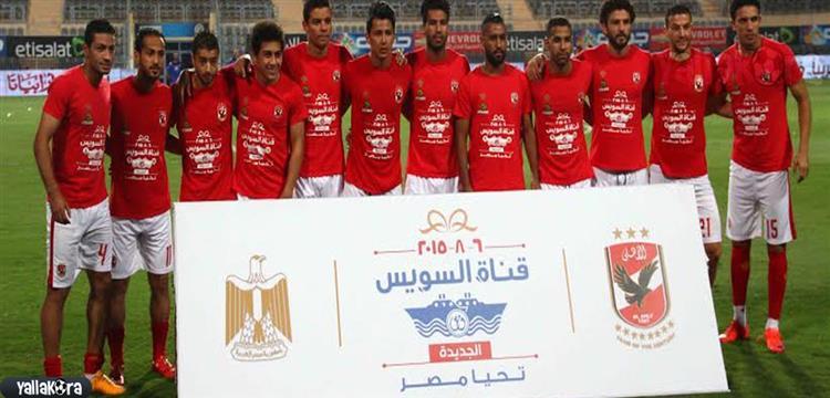 الاهلي يحتفل بقناة السويس الجديدة