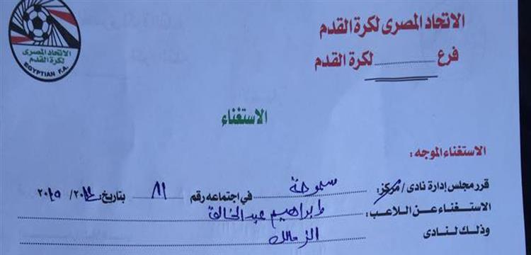 الاستغناء الخاص بابراهيم عبد الخالق