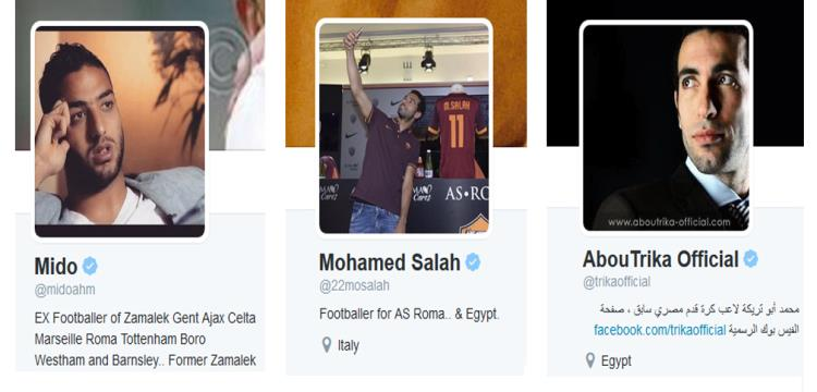 حسابات نجوم الكرة في مصر