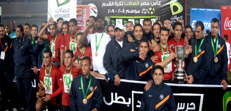 حرس الحدود يحتفل بلقب كأس مصر 2009