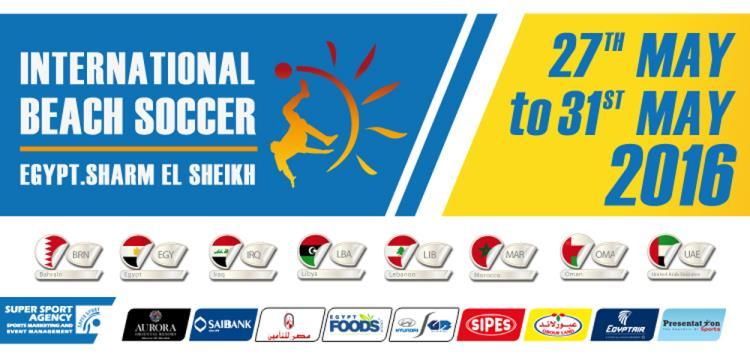 البطولة الدولية للكرة الشاطئية