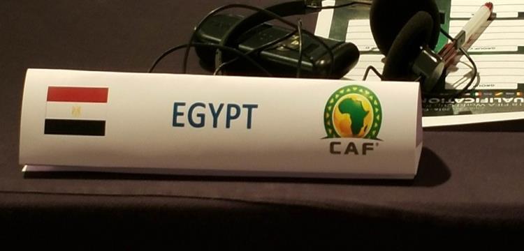 مصر تنتظر قرعة كأس الأمم الأفريقية