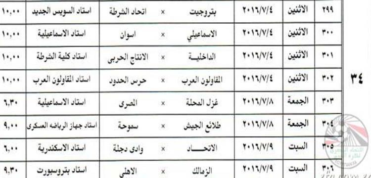 جدول الجولة الأخيرة من الدوري