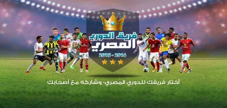 اختار فريق الدوري المصري