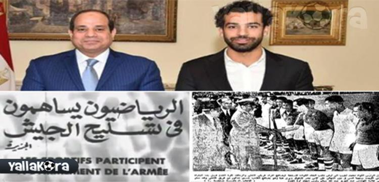 صلاح مع السيسي .. واسفل حسين مدكور مع محمد نجيب