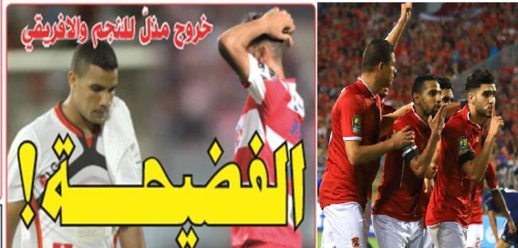 الأهلي يحتفل - وعنوان جريدة الشروق التونسية على اليسار