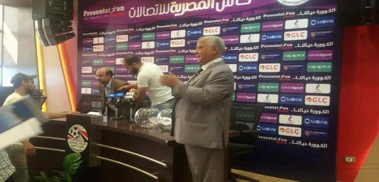مراسم قرعة كأس مصر