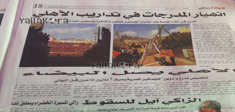 صحيفة الصباح المغربية