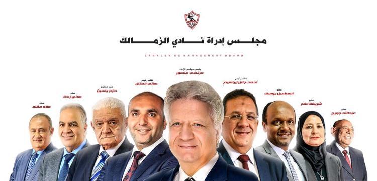 مجلس إدارة الزمالك الجديد