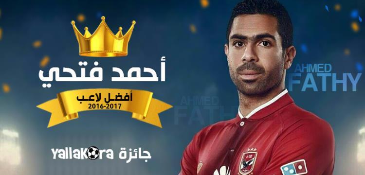 فتحي يحصد جائزة يلا كورة لأفضل لاعب في الموسم